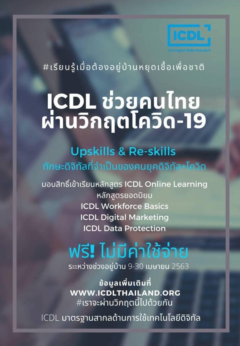จบโควิด ฉันจะเก่งไอที! เข้าไปเรียน ICDL Online หลักสูตรไอทียอดนิยม ฟรี! 13 -