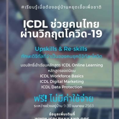 จบโควิด ฉันจะเก่งไอที! เข้าไปเรียน ICDL Online หลักสูตรไอทียอดนิยม ฟรี! 14 -