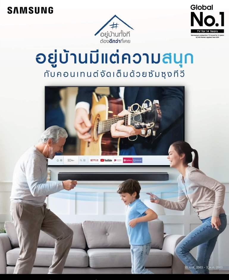 อยู่บ้านไม่มีคำว่าเบื่อ! ให้การอยู่บ้านมีแต่ความสนุก กับคอนเทนต์แบบจัดเต็มบนซัมซุงทีวี 13 - samsung