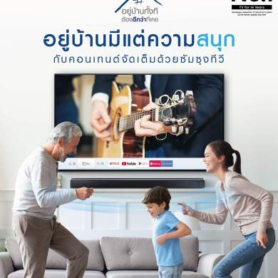อยู่บ้านไม่มีคำว่าเบื่อ! ให้การอยู่บ้านมีแต่ความสนุก กับคอนเทนต์แบบจัดเต็มบนซัมซุงทีวี 14 - samsung