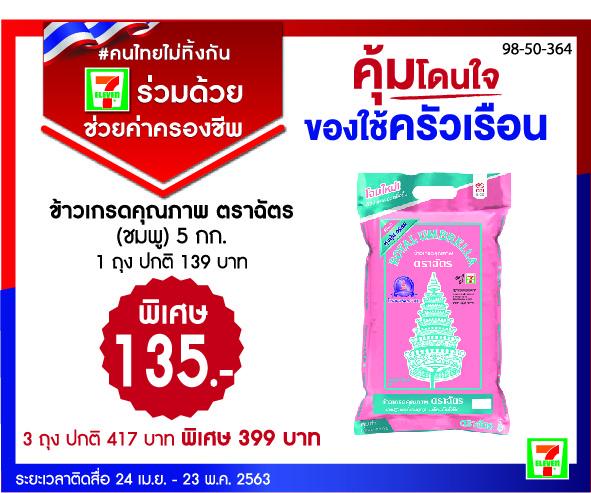 """""""ตราฉัตร"""" จัดโปรฯ ข้าวเกรดคุณภาพตราฉัตร ราคาพิเศษ คนไทยไม่ทิ้งกัน! ร่วมด้วยช่วยค่าครองชีพ 13 -"""