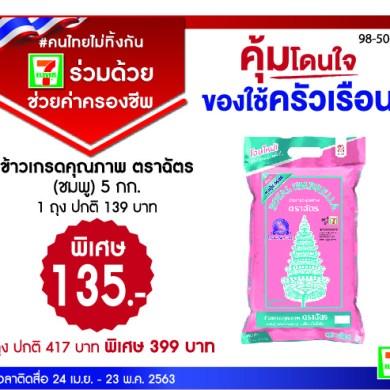 """""""ตราฉัตร"""" จัดโปรฯ ข้าวเกรดคุณภาพตราฉัตร ราคาพิเศษ คนไทยไม่ทิ้งกัน! ร่วมด้วยช่วยค่าครองชีพ 16 -"""