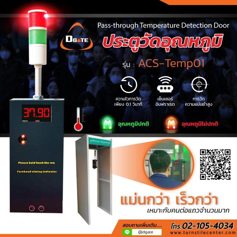 ประตูวัดอุณหภูมิ By DGate ไม่ต้องสัมผัส ปลอดภัยกว่า 13 -