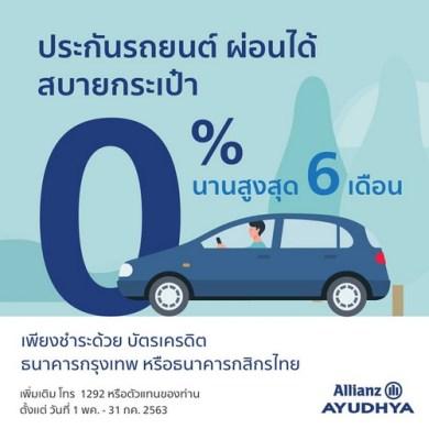 อลิอันซ์ อยุธยา ประกันภัย ให้ลูกค้าประกันภัยรถยนต์ ผ่อนชำระเบี้ยประกันภัยรถยนต์ 0% นาน 6 เดือน 15 -