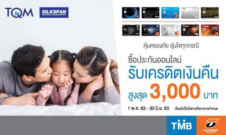 บัตรเครดิตทีเอ็มบี บัตรเครดิตธนชาต ให้ลูกค้าอุ่นใจทุกกรณี เมื่อซื้อประกันออนไลน์ TQM หรือ SILKSPAN 13 -