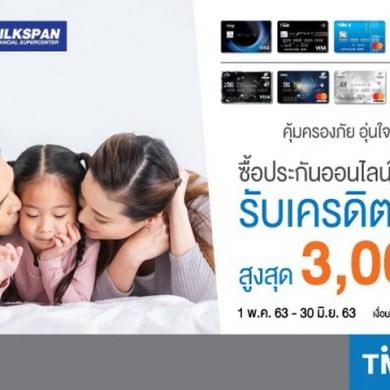 บัตรเครดิตทีเอ็มบี บัตรเครดิตธนชาต ให้ลูกค้าอุ่นใจทุกกรณี เมื่อซื้อประกันออนไลน์ TQM หรือ SILKSPAN 14 -