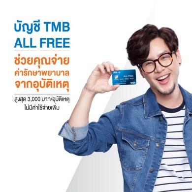 TMB ALL FREE เพิ่มสิทธิประโยชน์ ช่วยคุณจ่ายค่ารักษาพยาบาลฟรี เมื่อเกิดอุบัติเหตุ สูงสุด 3,000/อุบัติเหตุ 15 -