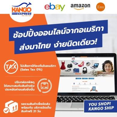 Kango Express บริการส่งพัสดุจากอเมริกามาไทย ฟรี! ที่อยู่ในอเมริกา เพื่อใช้รับสินค้า 16 -