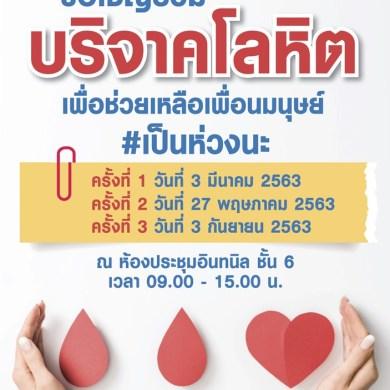 รพ.ธนบุรี ขอเชิญร่วมบริจาคโลหิตบรรเทาวิกฤติขาดแคลนเลือด 25 -