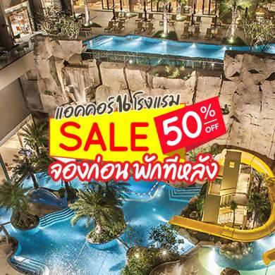 จองก่อน พักทีหลัง! ในราคาสุดคุ้ม กับโปรโมชั่นบัตรกำนัลห้องพักลด 50% ณ โรงแรมโนโวเทล เมอร์เคียว และ ไอบิส เอราวัณ ประเทศไทย 16 -