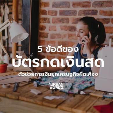 """5 ข้อดีของ """"บัตรกดเงินสด"""" ตัวช่วยการเงินยุคเศรษฐกิจฝืดเคือง 15 - Bank"""