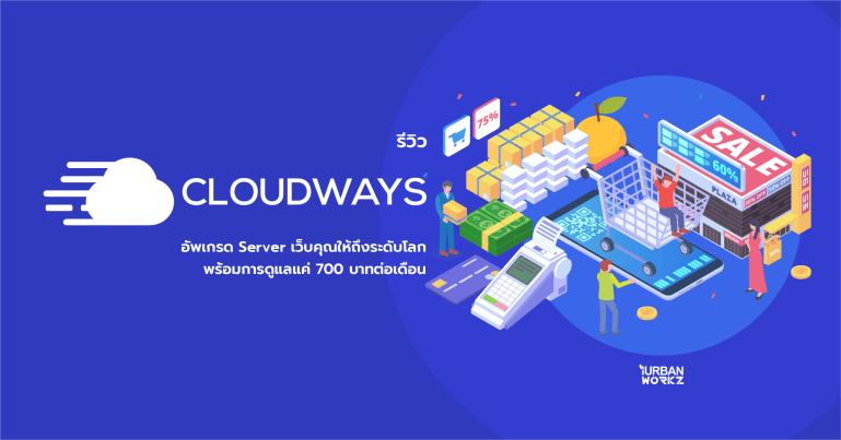 Cloudways บริการ cloud server เร็วระดับโลก ราคาถูก ซัพพอร์ตระดับเทพเจ้า ใช้ง่ายแม้ไม่ใช่ engineer 13 - Cloud