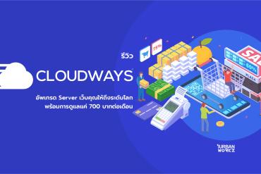 Cloudways บริการ cloud server เร็วระดับโลก ราคาถูก ซัพพอร์ตระดับเทพเจ้า ใช้ง่ายแม้ไม่ใช่ engineer 17 - Cloud
