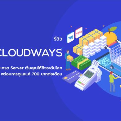 Cloudways บริการ cloud server เร็วระดับโลก ราคาถูก ซัพพอร์ตระดับเทพเจ้า ใช้ง่ายแม้ไม่ใช่ engineer 15 - Cloud