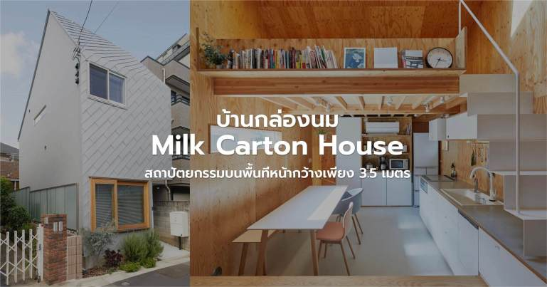 บ้านกล่องนม Milk Carton House ณ Tokyo หน้ากว้างเพียง 3.5 เมตร แต่สเปซภายในครบครัน 13 - Akihide MISHIMA