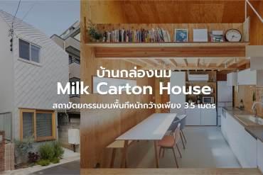 บ้านกล่องนม Milk Carton House ณ Tokyo หน้ากว้างเพียง 3.5 เมตร แต่สเปซภายในครบครัน 6 - Akihide MISHIMA