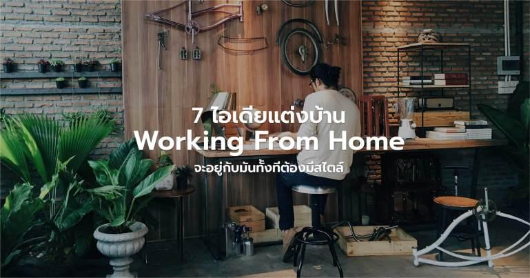 7 ไอเดียแต่งบ้าน Working From Home ยังไงให้ได้งาน 13 - ไอเดียแต่งบ้าน