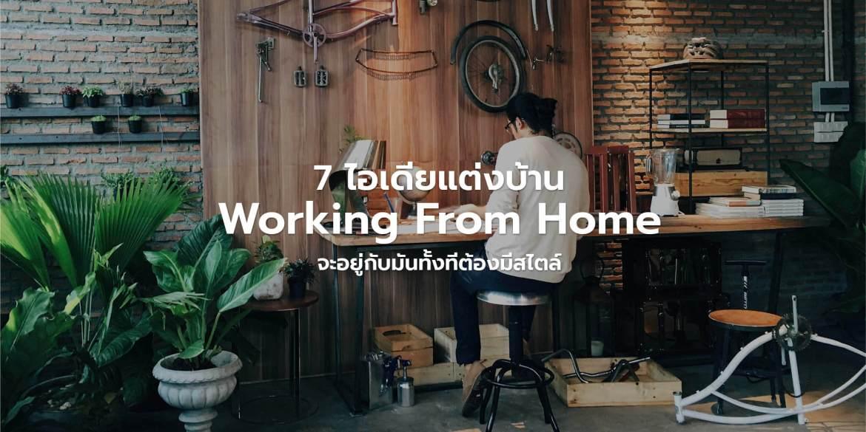7 ไอเดียแต่งบ้าน Working From Home ยังไงให้ได้งาน 16 - ไอเดียแต่งบ้าน