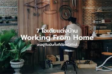 7 ไอเดียแต่งบ้าน Working From Home ยังไงให้ได้งาน 15 - DESIGN