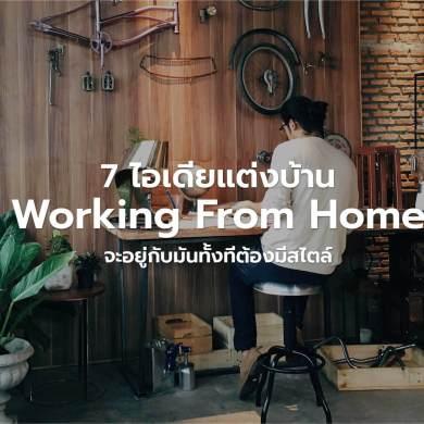 7 ไอเดียแต่งบ้าน Working From Home ยังไงให้ได้งาน 15 - ไอเดียแต่งบ้าน