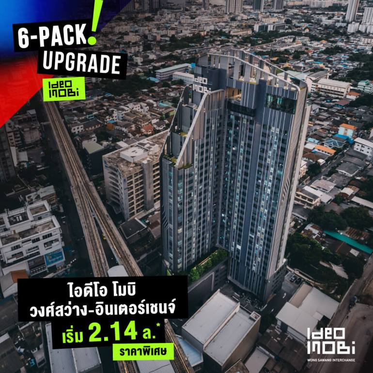 โปรแรม 6-6 Ideo & Ideo Mobi จัดเต็ม กับ 6-Pack Upgrade ที่ขน 9 โครงการใกล้รถไฟฟ้าพร้อมอยู่ 14 -