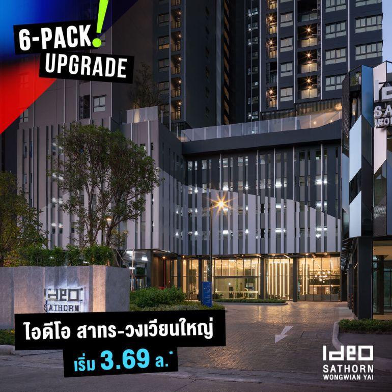 โปรแรม 6-6 Ideo & Ideo Mobi จัดเต็ม กับ 6-Pack Upgrade ที่ขน 9 โครงการใกล้รถไฟฟ้าพร้อมอยู่ 18 -
