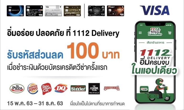 บัตรเครดิตวีซ่า ทีเอ็มบี และธนชาต ให้คุณอิ่มอร่อยและปลอดภัย ที่ 1112 Delivery พร้อมรับรหัสส่วนลด 100 บาท 13 -
