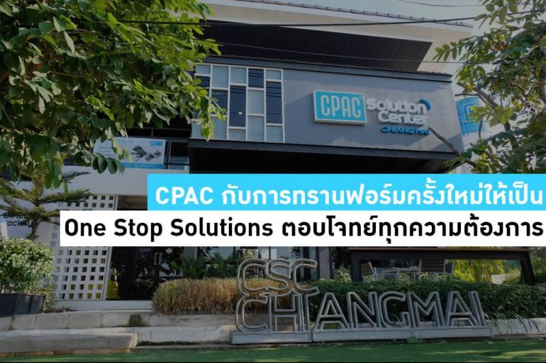 CPAC กับการทรานฟอร์มครั้งใหม่ ไม่ใช่แค่เรื่องเทคอนกรีต แต่เป็น One Stop Solutions ที่ตอบโจทย์ทุกความต้องการของลูกค้าทุกคน! 13 -