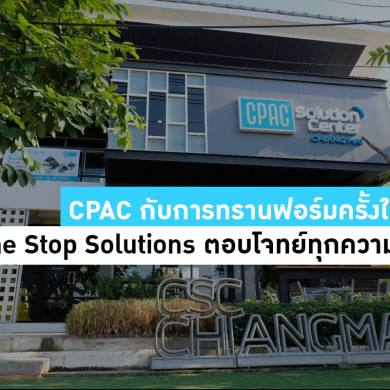 CPAC กับการทรานฟอร์มครั้งใหม่ ไม่ใช่แค่เรื่องเทคอนกรีต แต่เป็น One Stop Solutions ที่ตอบโจทย์ทุกความต้องการของลูกค้าทุกคน! 14 -