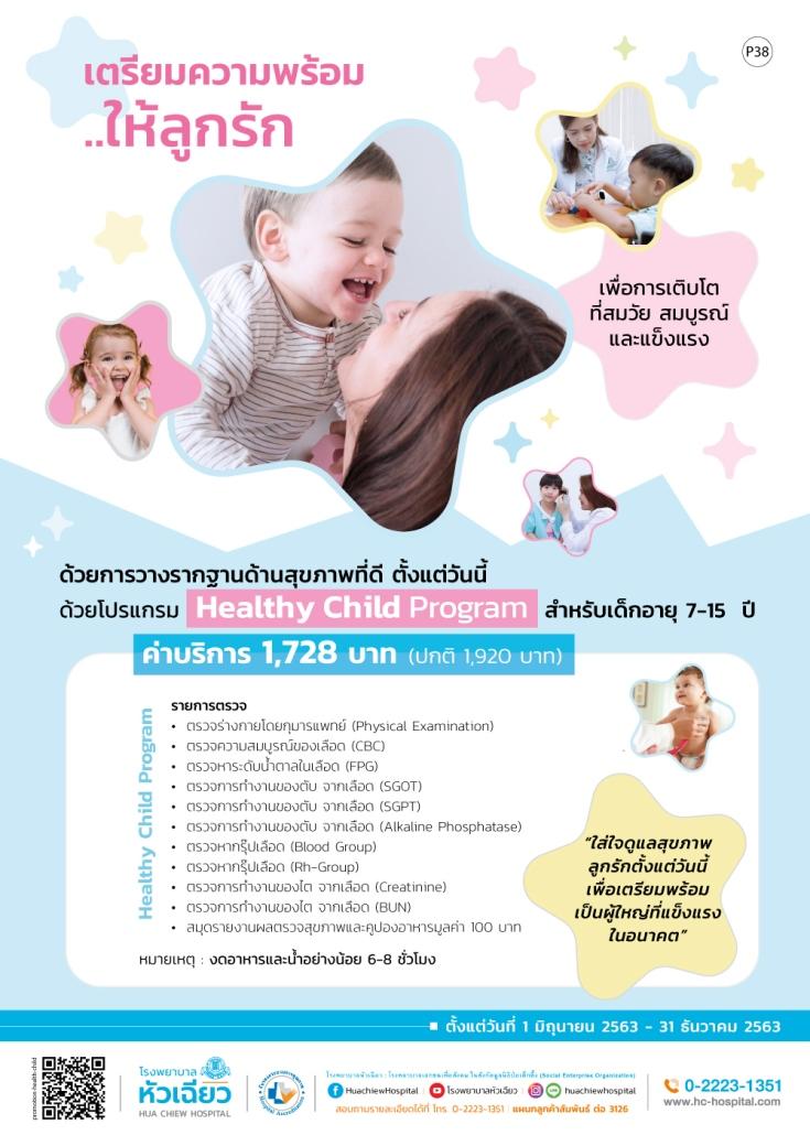 โรงพยาบาลหัวเฉียว จัดชุดตรวจสุขภาพ Healthy Child Program 13 -