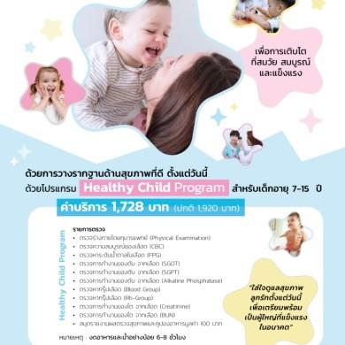 โรงพยาบาลหัวเฉียว จัดชุดตรวจสุขภาพ Healthy Child Program 16 -