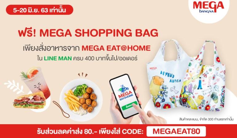 รับฟรี! Mega Shopping Bag เมื่อสั่งอาหารผ่านแอปไลน์แมน ครบ 400 บาทขึ้นไป/ออเดอร์ พร้อมส่วนลดอีก 80 บาท 13 -
