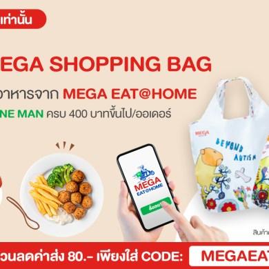 รับฟรี! Mega Shopping Bag เมื่อสั่งอาหารผ่านแอปไลน์แมน ครบ 400 บาทขึ้นไป/ออเดอร์ พร้อมส่วนลดอีก 80 บาท 15 -