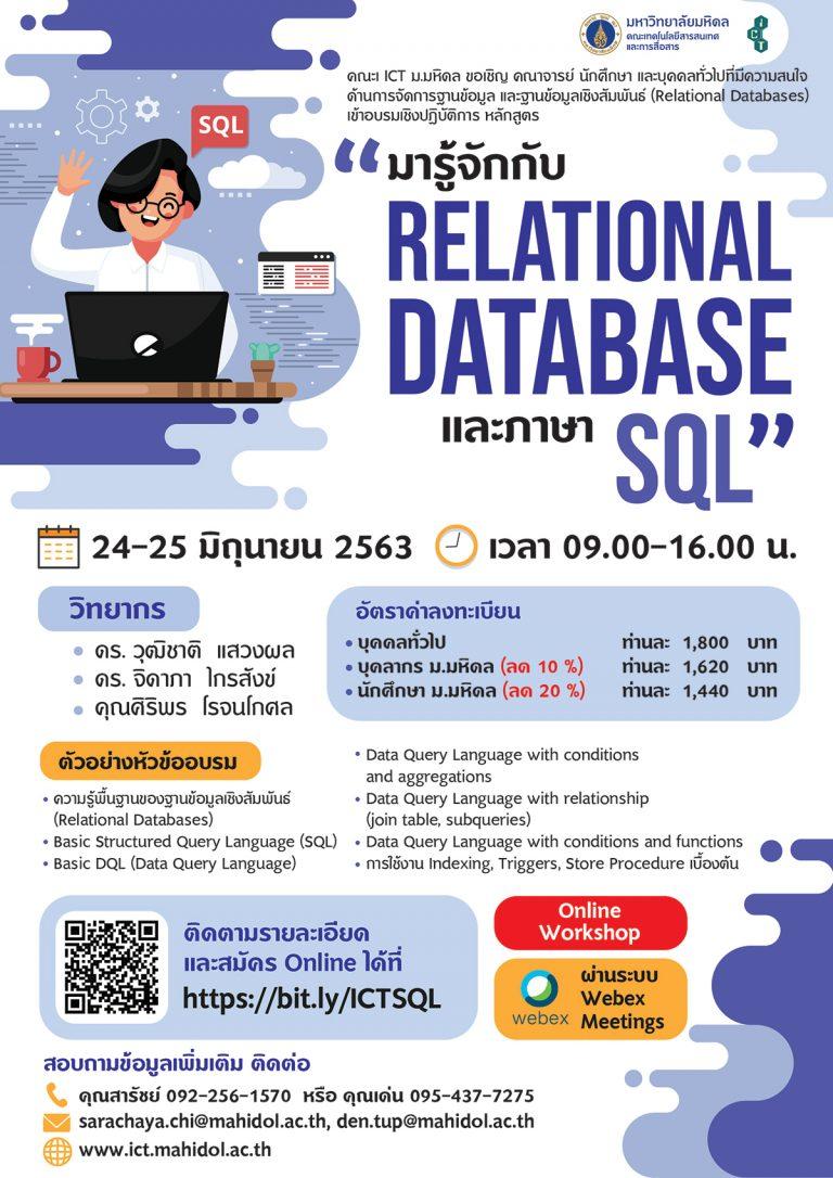 """อบรมเชิงปฏิบัติการ หลักสูตร """"มารู้จักกับ Relational Database และภาษา SQL"""" 13 -"""