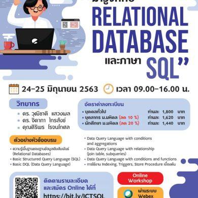 """อบรมเชิงปฏิบัติการ หลักสูตร """"มารู้จักกับ Relational Database และภาษา SQL"""" 28 - ข่าวประชาสัมพันธ์ - PR News"""