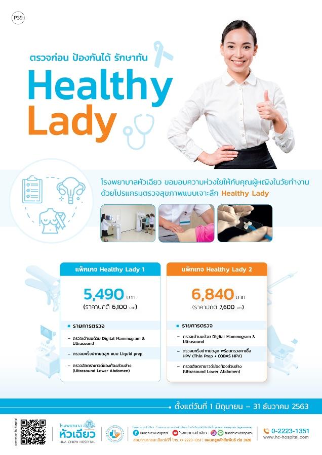 โรงพยาบาลหัวเฉียว ขอมอบชุดตรวจสุขภาพ Healthy Lady 13 -