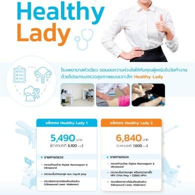โรงพยาบาลหัวเฉียว ขอมอบชุดตรวจสุขภาพ Healthy Lady 17 -