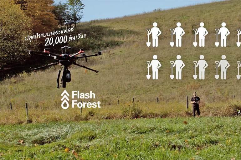ปลูกป่าด้วยโดรน Flash Forest เร็วกว่าคน มหาศาล 20,000 ต้นใน 1 วัน 18 - Environment
