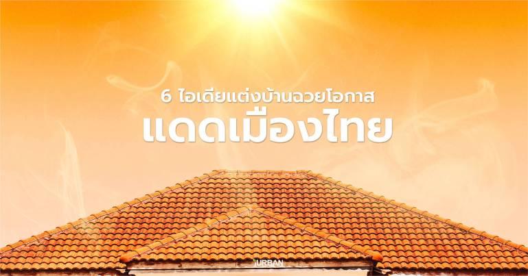 6 ไอเดียแต่งบ้าน กอบโกยผลประโยชน์จากแดดแรงเมืองไทยให้คุ้มไปเลย 13 - Solar