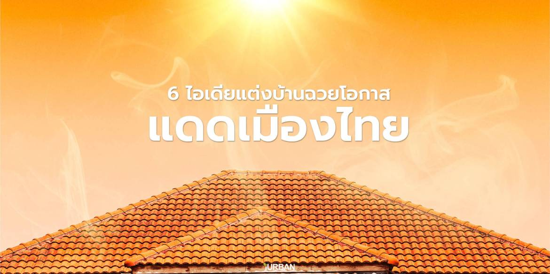 6 ไอเดียแต่งบ้าน กอบโกยผลประโยชน์จากแดดแรงเมืองไทยให้คุ้มไปเลย 14 - Solar