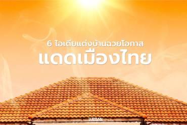 6 ไอเดียแต่งบ้าน กอบโกยผลประโยชน์จากแดดแรงเมืองไทยให้คุ้มไปเลย 1 - SALE