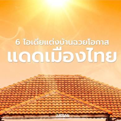 6 ไอเดียแต่งบ้าน กอบโกยผลประโยชน์จากแดดแรงเมืองไทยให้คุ้มไปเลย 16 - Solar