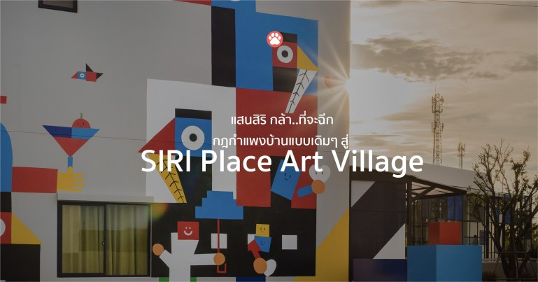 SIRI PLACE Art Village นำเสนอมุมมองการใช้ชีวิตผ่านไอเดียศิลปะกับโครงการ สิริ เพลส ทาวน์โฮมเพื่อคนรุ่นใหม่  13 -