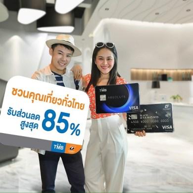 """บัตรเครดิตทีเอ็มบี บัตรเครดิตธนชาต ชวนเที่ยวไทยแบบ New Norma lแอ่วเหนือ """"ต๊ะต่อนยอน"""" เลาะอีสาน """"ม่วนซื่น"""" เที่ยวใต้ """"กันม้าย"""" 15 -"""