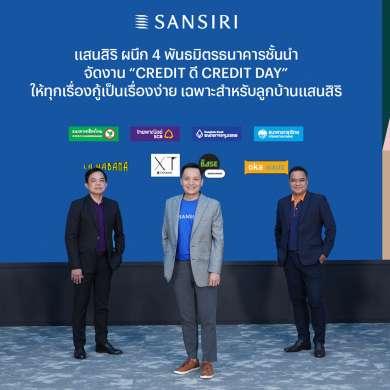 """""""แสนสิริ ผนึก 4 พันธมิตรธนาคารชั้นนำ จัดงาน """"CREDIT ดี CREDIT DAY""""  ให้ทุกเรื่องกู้เป็นเรื่องง่าย เฉพาะสำหรับลูกบ้านแสนสิริ กับ 4 คอนโดฯพร้อมอยู่ 16 - Sansiri (แสนสิริ)"""