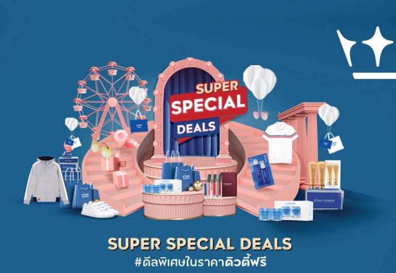 คิง เพาเวอร์ จัดโปรโมชั่นออนไลน์สุดคุ้ม Super Special Deals # ดีลพิเศษในราคาดิวตี้ฟรี 13 -