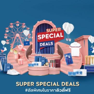 คิง เพาเวอร์ จัดโปรโมชั่นออนไลน์สุดคุ้ม Super Special Deals # ดีลพิเศษในราคาดิวตี้ฟรี 16 -