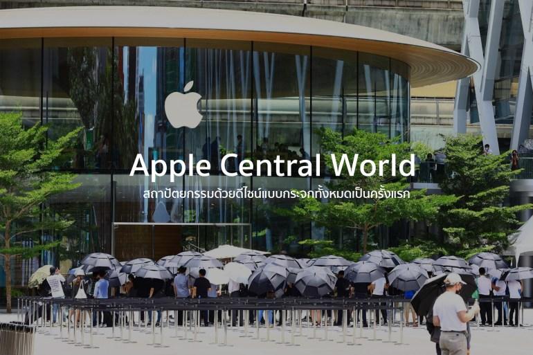 เซ็นทรัลเวิลด์ ต้อนรับ Apple Central World สาขาที่ใหญ่ที่สุดในไทย แลนด์มาร์คสำคัญของกรุงเทพฯ ด้วยเอกลักษณ์ของดีไซน์ที่ไม่ซ้ำแบบใครอย่างแท้จริง แม็กเน็ตใหม่ใจกลางแยกราชประสงค์ เปิดแล้ววันนี้ 13 -