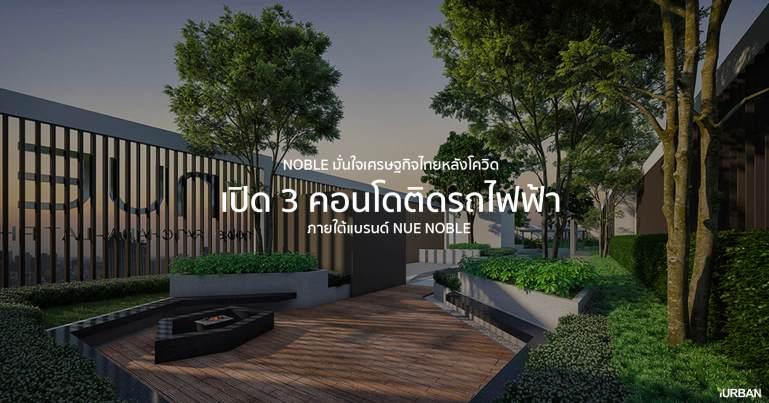 โนเบิล มั่นใจเศรษฐกิจไทยหลังโควิด-19 เปิด 3 โครงการใหม่ มูลค่ารวมกว่า 5,000 ล้านบาท ตอกย้ำความสำเร็จแบรนด์ NUE บนทำเลศักยภาพติดรถไฟฟ้าทั่วกรุงเทพฯ 13 -
