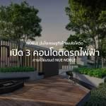 โนเบิล มั่นใจเศรษฐกิจไทยหลังโควิด-19 เปิด 3 โครงการใหม่ มูลค่ารวมกว่า 5,000 ล้านบาท ตอกย้ำความสำเร็จแบรนด์ NUE บนทำเลศักยภาพติดรถไฟฟ้าทั่วกรุงเทพฯ 24 -